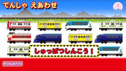 train&subway nervous breakdown 1
