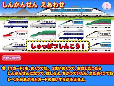 Shinkansen nervous breakdown 6