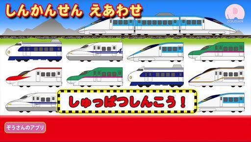 Shinkansen nervous breakdown 1